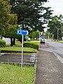 Street sign in KEK P9024746.jpg