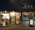 Sushi restaurant by ehnmark in Sendai, Miyagi.jpg
