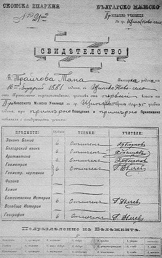 Gotse Delchev - Diploma from the Bulgarian Exarchate's school in Štip, signed by Delchev as a teacher.