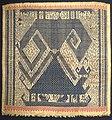 Tampan (ship cloth) from Lampung, Honolulu Museum of Art, 9755.1.JPG