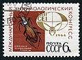 The Soviet Union 1968 CPA 3634 stamp (13th International Entomological Congress (1968, Moscow). Ground Beetle (Carabus schoenherri) and Emblem) cancelled.jpg