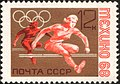 The Soviet Union 1968 CPA 3648 stamp (Women's Hurdling).jpg