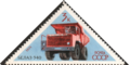 The Soviet Union 1971 CPA 3999 stamp (BelAZ-540 Tipper Truck).png
