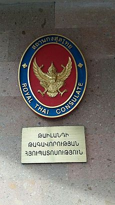 The coat of arms of the Kingdom of Thailand Consulate building, Yerevan.jpg