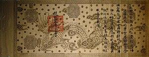 Thiệu Trị - Imperial edict of emperor Thiệu Trị .