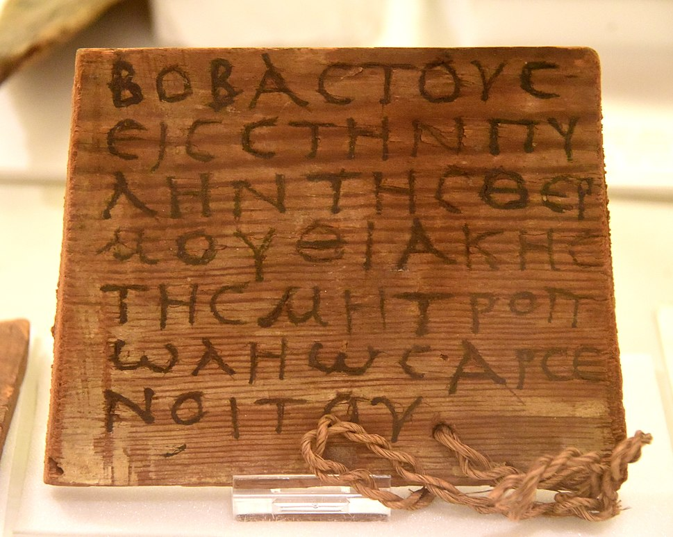 This wooden mummy label was inscribed in black ink. The original cord is still in situ. Roman Period. From Hawara, Fayum, Egypt. The Petrie Museum of Egyptian Archaeology, London