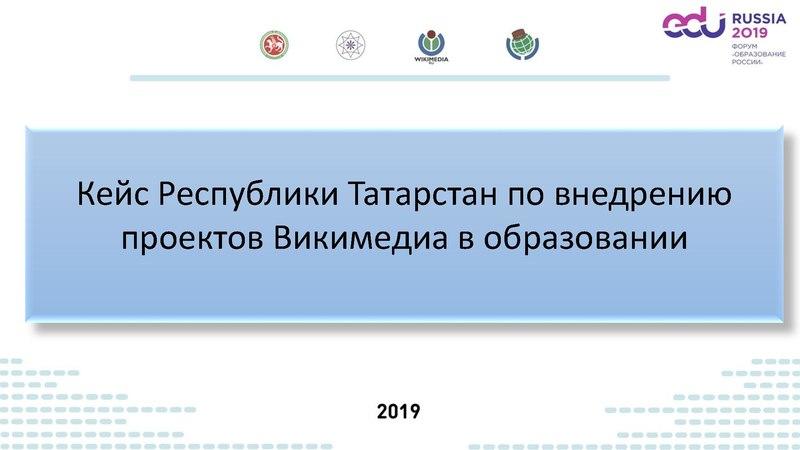 File:Timerkhan Shaikhutdinov's presentation at EDU Russia 2019 forum.pdf
