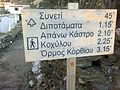 Trails in Andros island, Greece.jpg