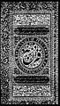 Transit of Venus Urdu 1874.jpg