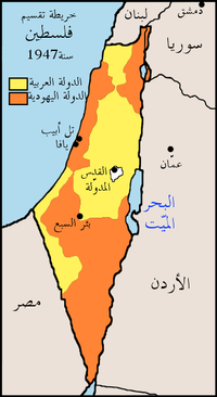 UN Partition Plan For Palestine 1947 ar.png