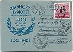 USSR 1961-01-22 cover due hs.jpg