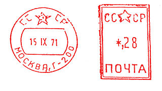 USSR stamp type B5.jpg