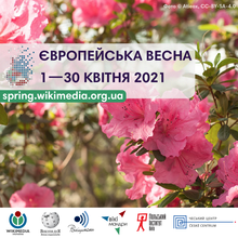 Ukr-cee-spring-2021-main.png