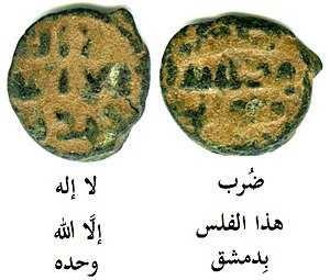 Fals - A fals minted in Damascus between 696 and 750