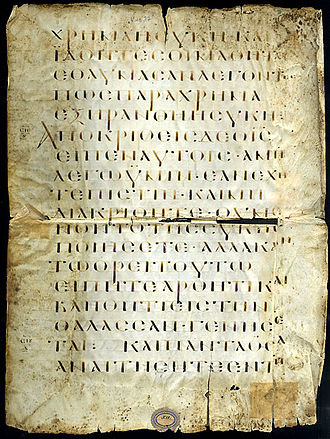Textual variants in the New Testament - Uncial 087 with text of Matthew 21:19-24