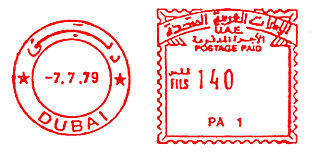 United Arab Emirates stamp type 6.jpg