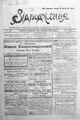 Vidrodzhennia 1918 132.pdf
