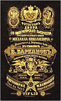 Vladimir Barkanov's photographic stamp. Tiflis. 1880.jpg
