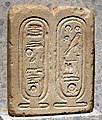 Wall relief. Early cartouches of the god Aten, from Amarna, Egypt. New Kingdom, 18th Dynasty. Neues Museum.jpg