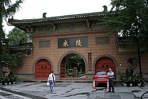 Wang Jian (Former Shu) - The gate of Wang Jian's tomb, Yongling, in Chengdu