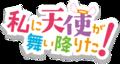 Watashi ni Tenshi ga Maiorita logo.png