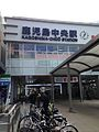 West Entrance of Kagoshima-Chuo Station.jpg