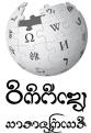 Wikipedia-Lanna-Logo.png