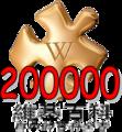 Wikipedia200000.png