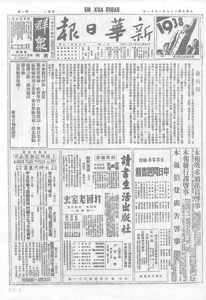 File:Xinhua Daily Front page 1938-01-11.jpg - Wikimedia Commons