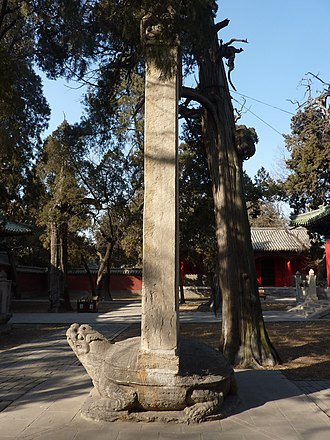 Toghon Temür - Monument in honor of the rebuilding of the Temple of Yan Hui in Qufu in Year 9 of the Zhizheng era (1349).