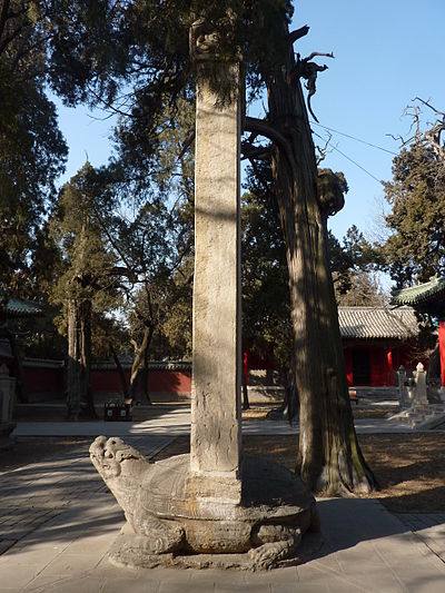 Monument in honor of the rebuilding of the Temple of Yan Hui in Qufu in Year 9 of the Zhizheng era (1349). Yan Miao - northern courtyard - Zhizheng 9 - P1050472.JPG