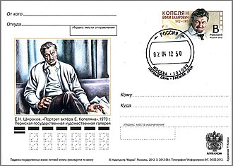 Yefim Kopelyan - The Portrait of Yefim Kopelyan by Yevgeny Shirokov on the postal card issued to commemorate the 100th birth anniversary of the actor. Russian Post, 2012.