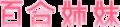 Yuri Shimai summer 2008 logo.png