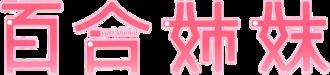 Yuri Shimai - Image: Yuri Shimai summer 2008 logo