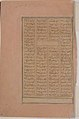 """Bahram Gur's Skill with the Bow"", Folio 17v from a Haft Paikar (Seven Portraits) of the Khamsa (Quintet) of Nizami MET sf13-228-13-f17v.jpg"