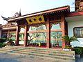 ·˙·ChinaUli2010·.· Hangzhou - panoramio (318).jpg