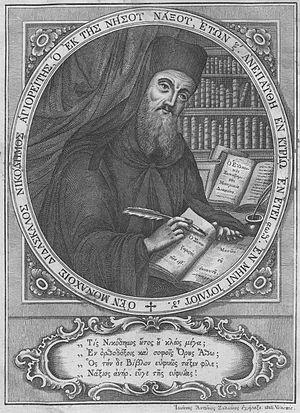 Nicodemus the Hagiorite - Image: Άγιος Νικόδημος ο Αγιορείτης