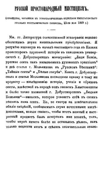 File:Барсов Н.И. Русский простонародный мистицизм (1869).pdf