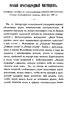 Барсов Н.И. Русский простонародный мистицизм (1869).pdf
