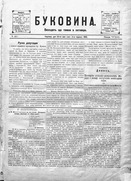 File:Буковина (газета). 1892. №21.pdf