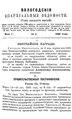 Вологодские епархиальные ведомости. 1889. №09.pdf
