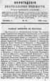 Вологодские епархиальные ведомости. 1894. №19.pdf