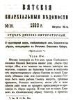 Вятские епархиальные ведомости. 1880. №16 (дух.-лит.).pdf