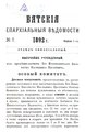 Вятские епархиальные ведомости. 1892. №07 (офиц.).pdf