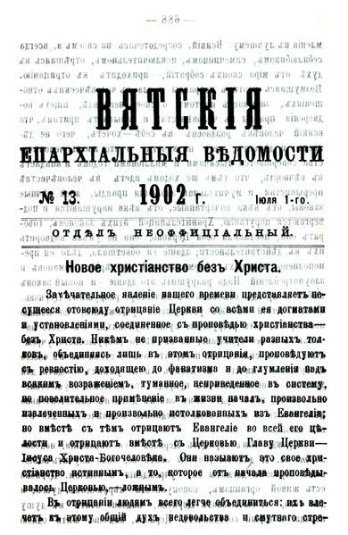 File:Вятские епархиальные ведомости. 1902. №13 (неофиц.).pdf