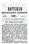 Вятские епархиальные ведомости. 1902. №13 (неофиц.).pdf