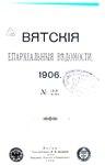 Вятские епархиальные ведомости. 1906. №22 (офиц.).pdf