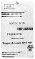 Вятские епархиальные ведомости. 1915. №11.pdf