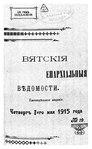 Вятские епархиальные ведомости. 1915. №19.pdf