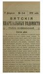 Вятские епархиальные ведомости. 1916. №07 (неофиц.).pdf